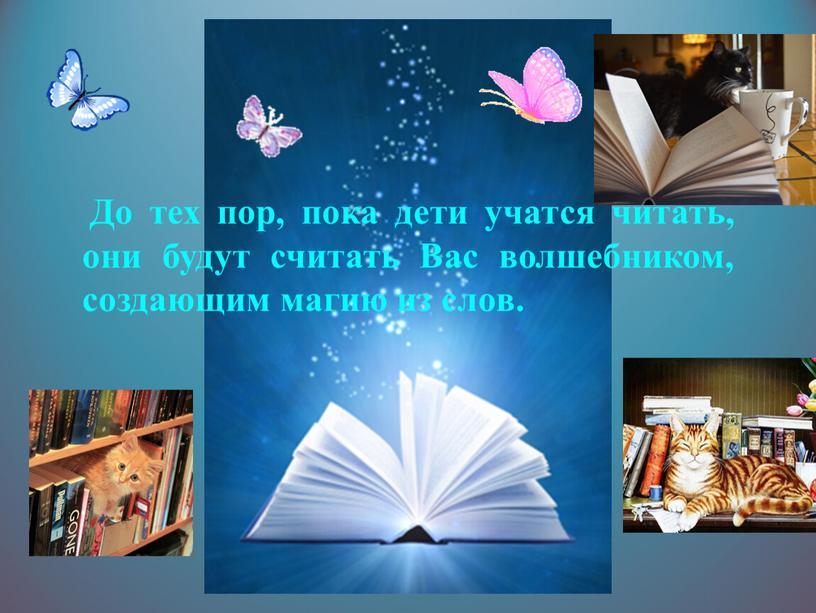 До тех пор, пока дети учатся читать, они будут считать