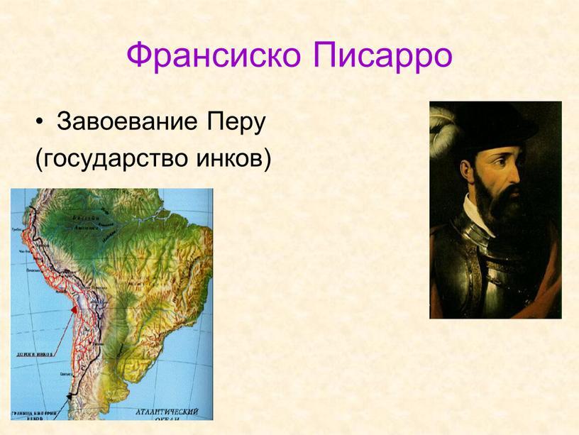 Франсиско Писарро Завоевание Перу (государство инков)