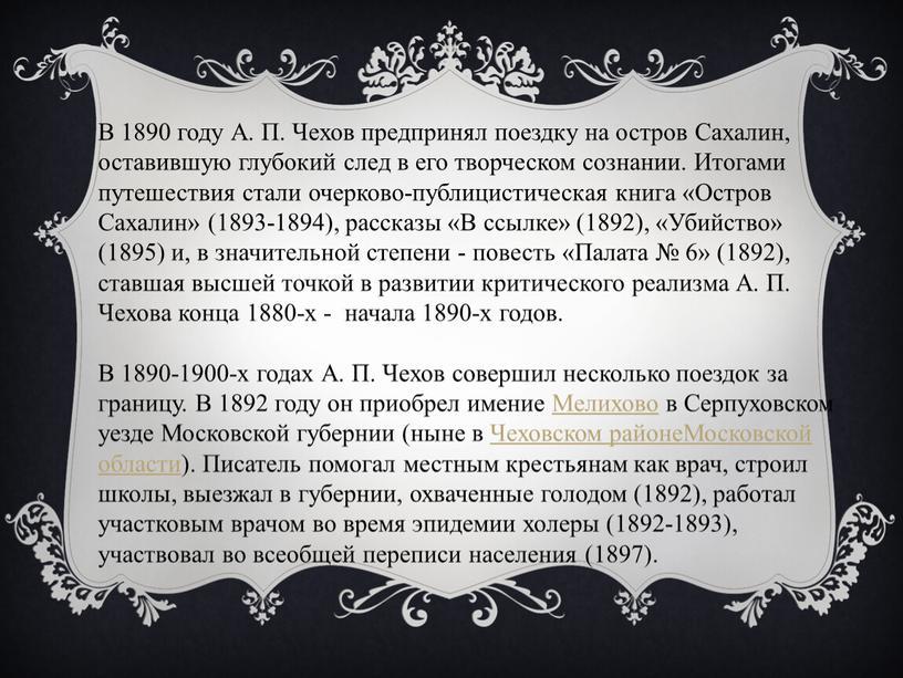 В 1890 году А. П. Чехов предпринял поездку на остров