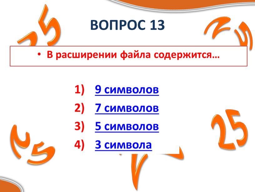 ВОПРОС 13 В расширении файла содержится… 9 символов 7 символов 5 символов 3 символа