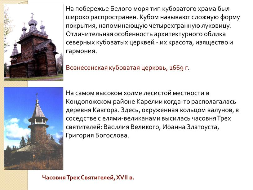На побережье Белого моря тип кубоватого храма был широко распространен