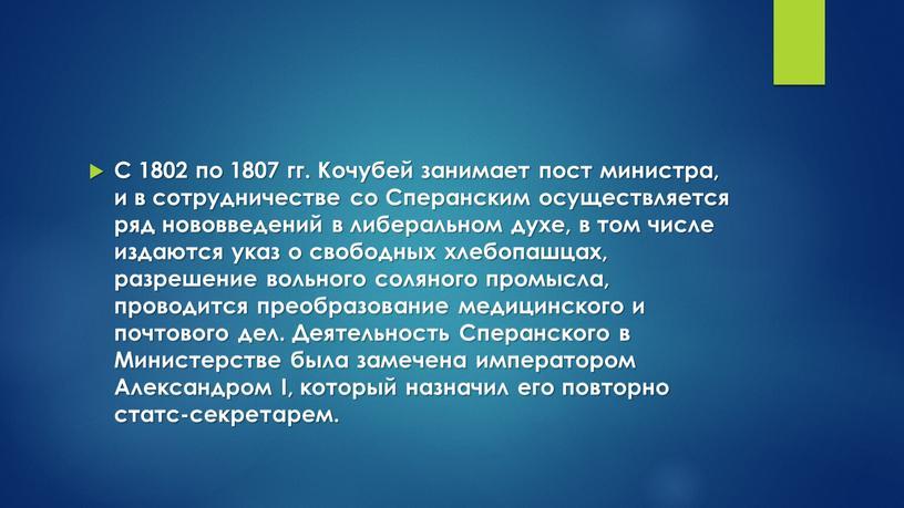 С 1802 по 1807 гг. Кочубей занимает пост министра, и в сотрудничестве со