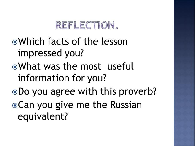 Reflection. Which facts of the lesson impressed you?