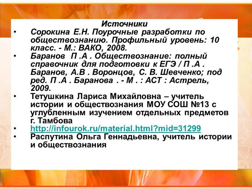 Источники Сорокина Е.Н. Поурочные разработки по обществознанию