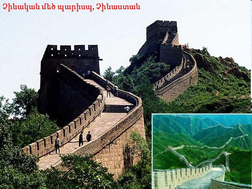 Չինական մեծ պարիսպ, Չինաստան
