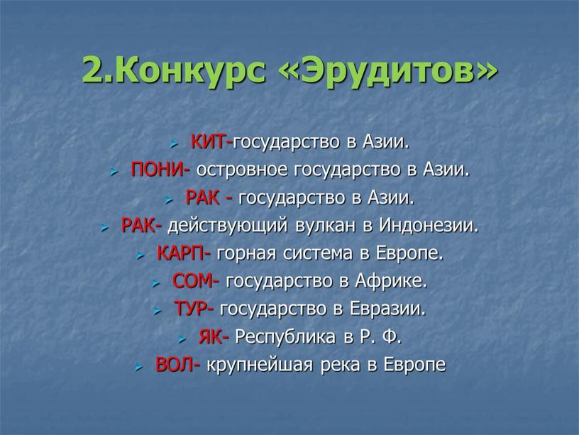 Конкурс «Эрудитов» КИТ-государство в