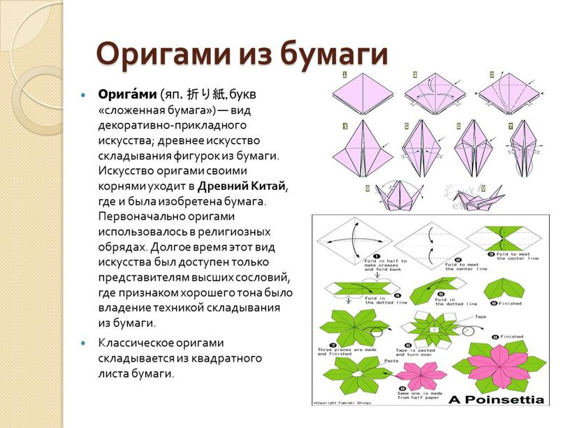 Оригами из бумаги Орига́ми (яп