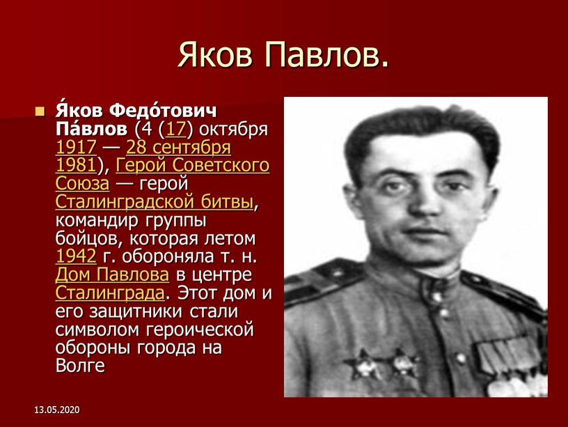 Яков Павлов. Я́ков Федо́тович Па́влов (4 (17) октября 1917 — 28 сентября 1981),