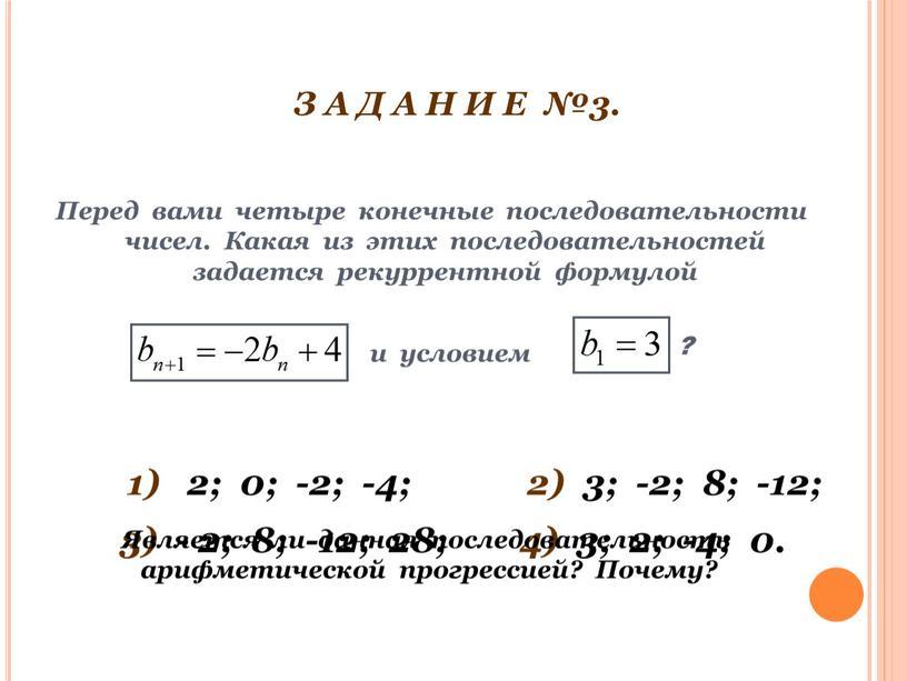 З А Д А Н И Е №3. Перед вами четыре конечные последовательности чисел