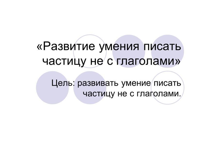 Развитие умения писать частицу не с глаголами»