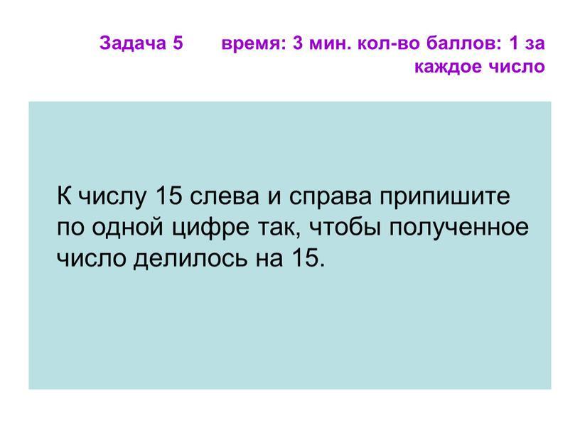 Задача 5 время: 3 мин. кол-во баллов: 1 за каждое число
