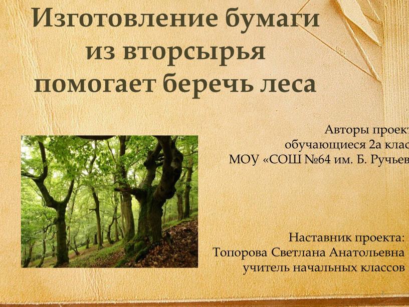 Изготовление бумаги из вторсырья помогает беречь леса