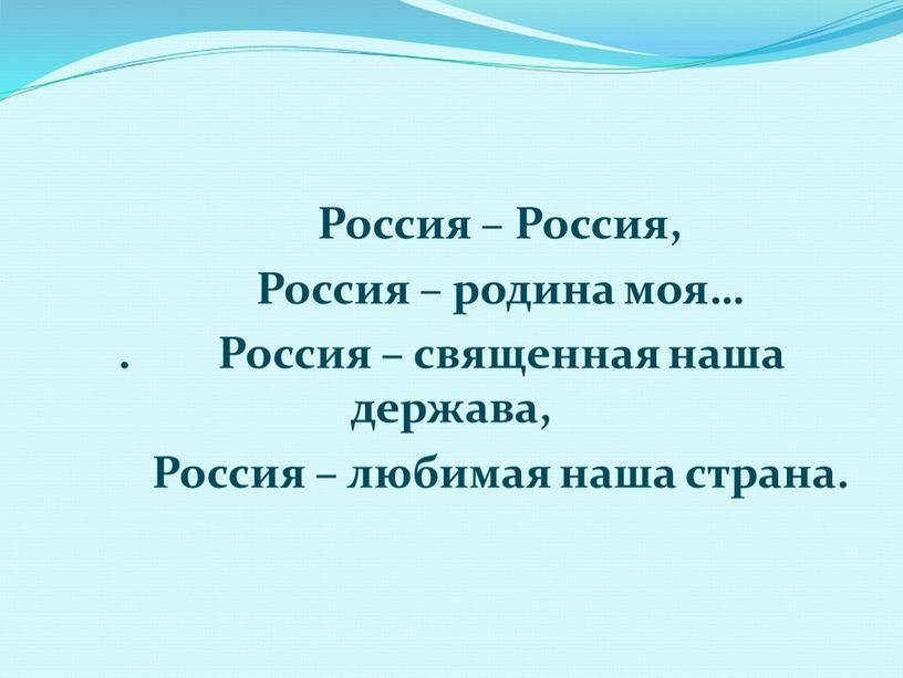 Россия – Россия, Россия – родина моя…