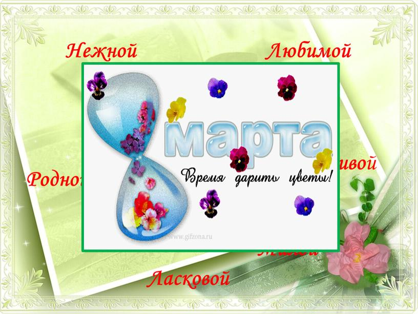 Тужилина Маргарита Нежной Любимой