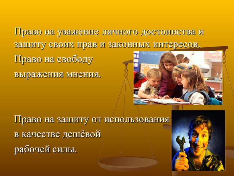 Право на уважение личного достоинства и защиту своих прав и законных интересов