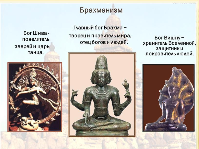 Брахманизм Главный бог Брахма − творец и правитель мира, отец богов и людей
