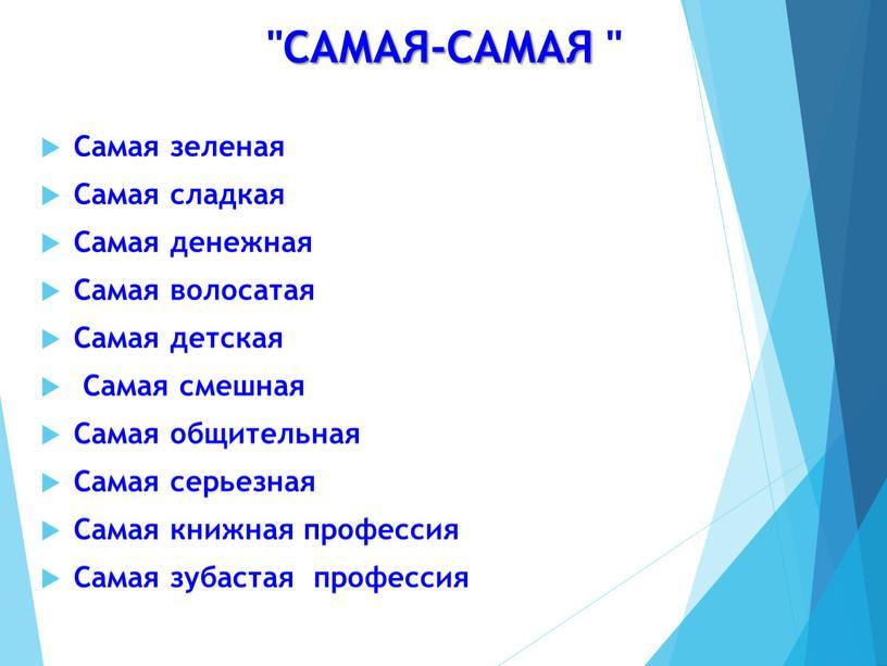 """САМАЯ-САМАЯ """" Самая зеленая"""