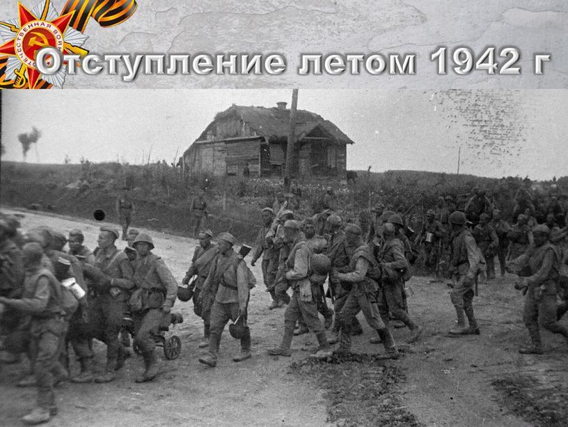 Отступление летом 1942 г