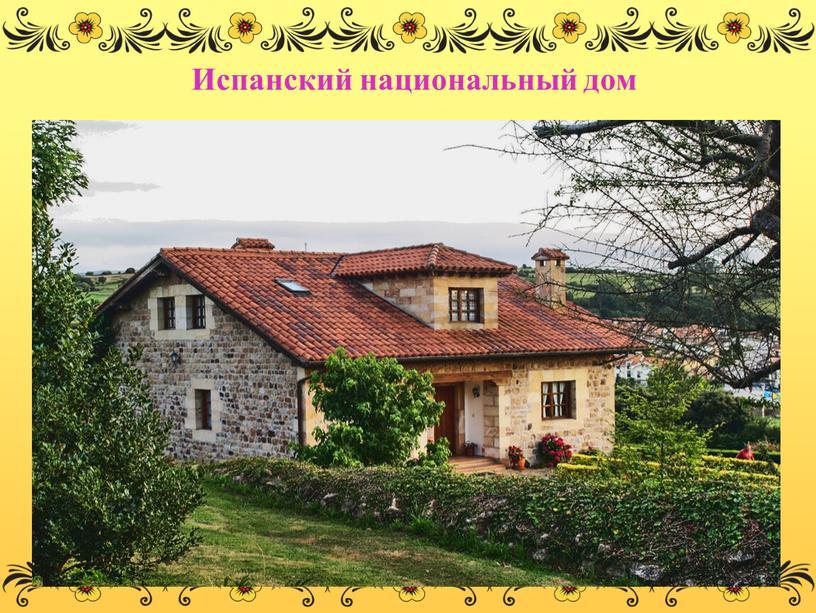 Испанский национальный дом