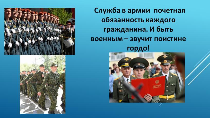 Служба в армии почетная обязанность каждого гражданина