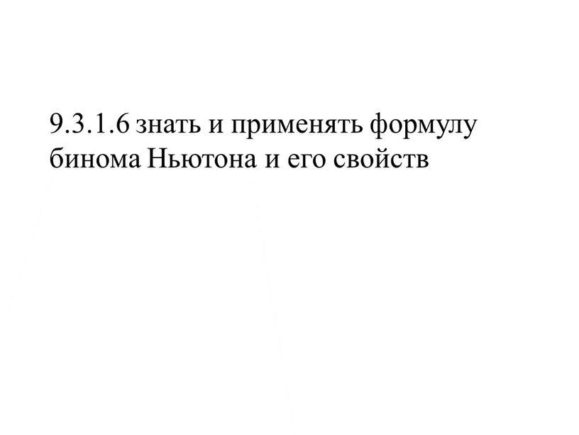9.3.1.6 знать и применять формулу бинома Ньютона и его свойств