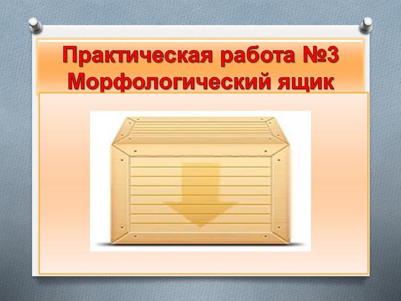 Практическая работа №3 Морфологический ящик