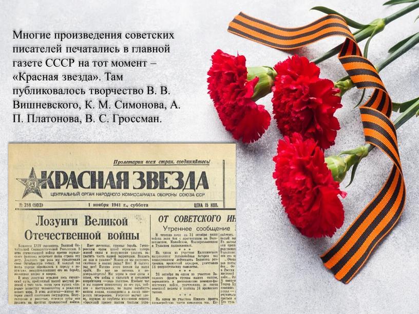 Многие произведения советских писателей печатались в главной газете