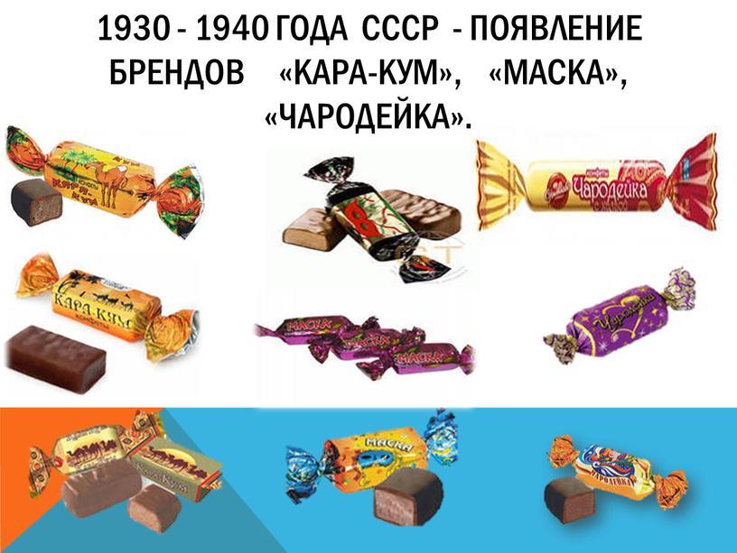 СССР - появление брендов «Кара-кум», «маска», «Чародейка»
