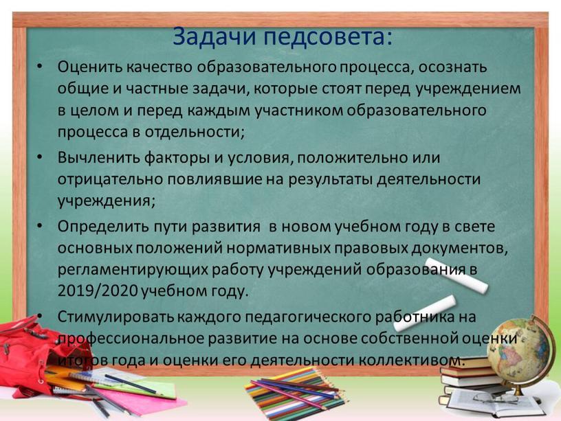 Задачи педсовета: Оценить качество образовательного процесса, осознать общие и частные задачи, которые стоят перед учреждением в целом и перед каждым участником образовательного процесса в отдельности;