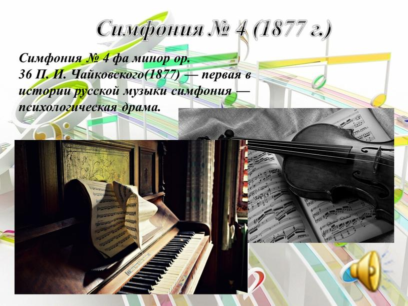 Симфония № 4 (1877 г.) Симфония № 4 фа минор op