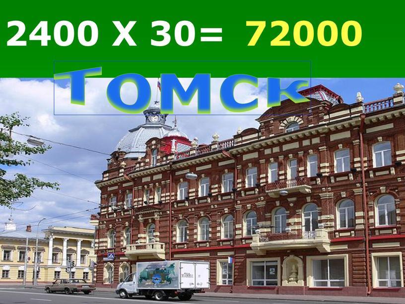 2400 Х 30= 72000 Томск