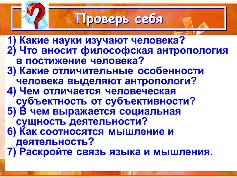 Какие науки изучают человека? 2)