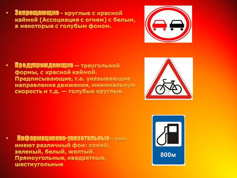 Запрещающие - круглые с красной каймой (Ассоциация с огнем) с белым, а некоторые с голубым фоном