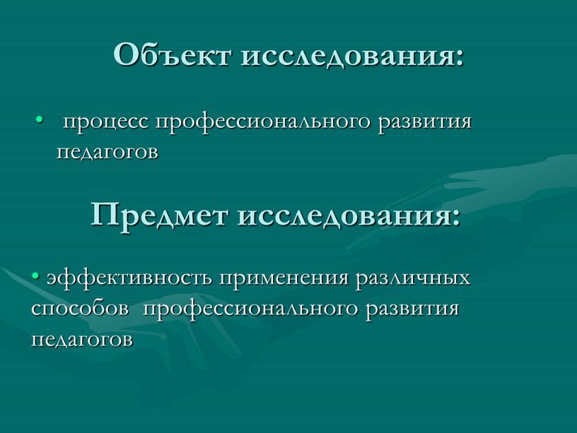 Объект исследования: процесс профессионального развития педагогов