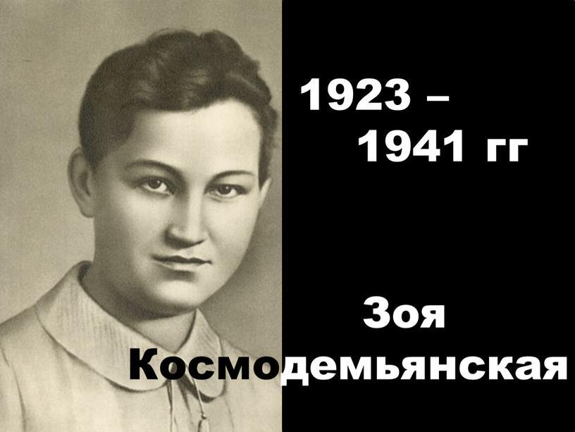 Зоя Космодемьянская 1923 – 1941 гг