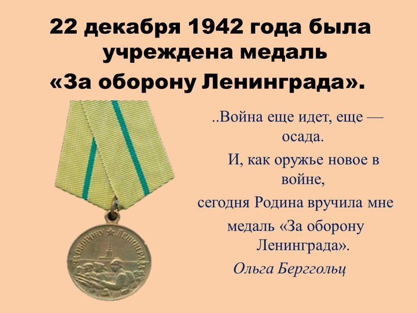 За оборону Ленинграда». ..Война еще идет, еще — осада