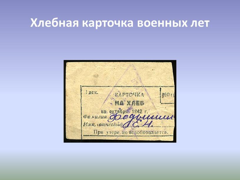 Хлебная карточка военных лет