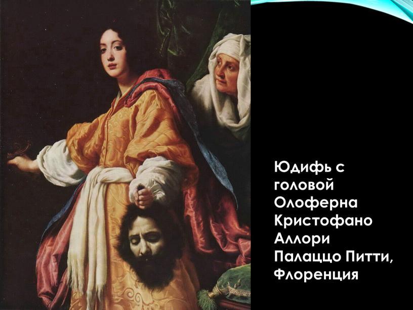 Юдифь с головой Олоферна Кристофано