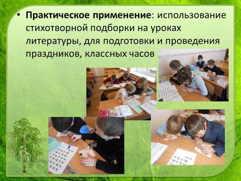 Практическое применение : использование стихотворной подборки на уроках литературы, для подготовки и проведения праздников, классных часов