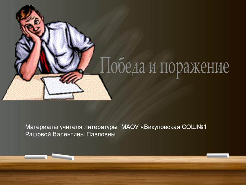 Материалы учителя литературы МАОУ «Викуловская
