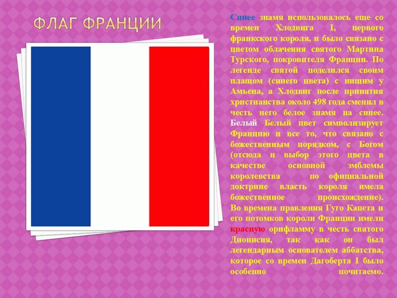 Флаг Франции Синее знамя использовалось еще со времен