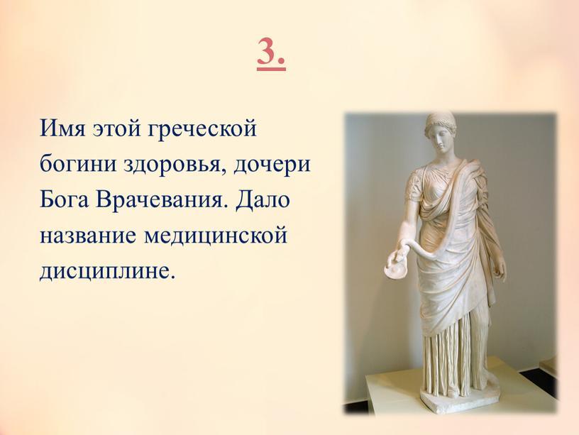 Имя этой греческой богини здоровья, дочери