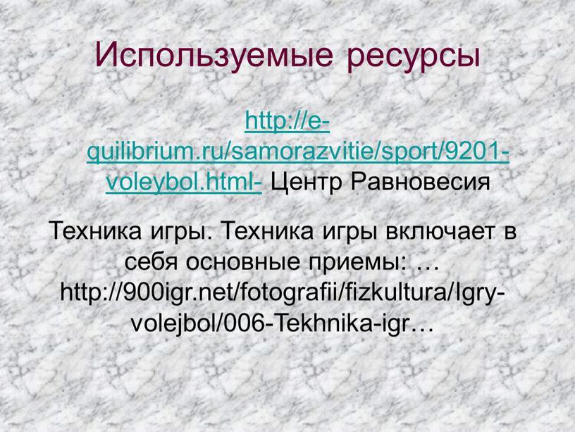 Используемые ресурсы http://e-quilibrium