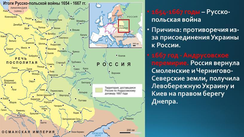 Русско-польская война Причина: противоречия из-за присоединения