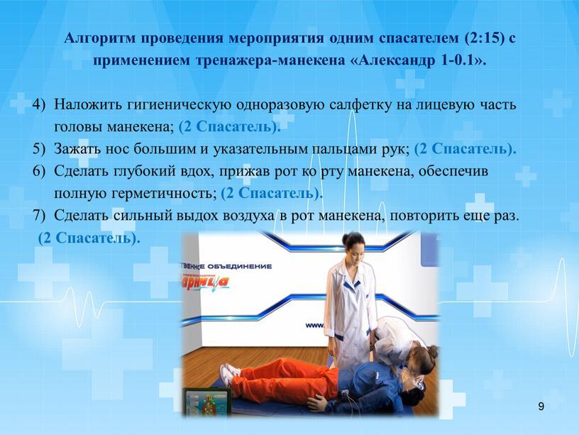 Алгоритм проведения мероприятия одним спасателем (2:15) с применением тренажера-манекена «Александр 1-0