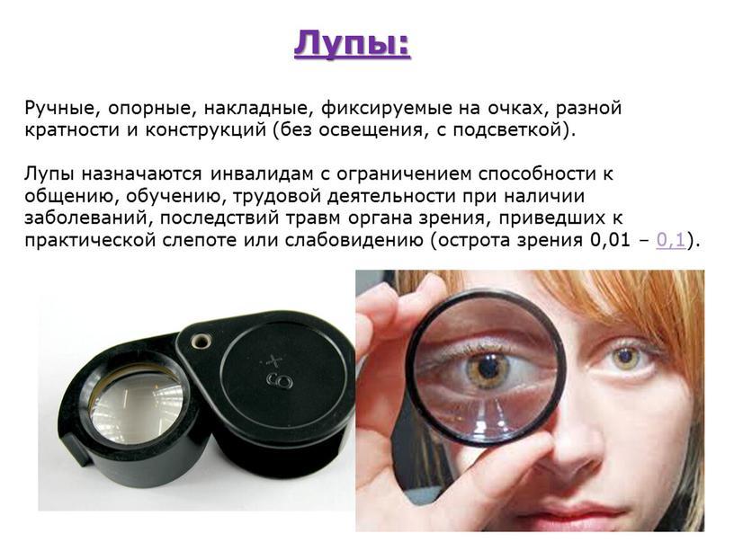 Лупы: Ручные, опорные, накладные, фиксируемые на очках, разной кратности и конструкций (без освещения, с подсветкой)