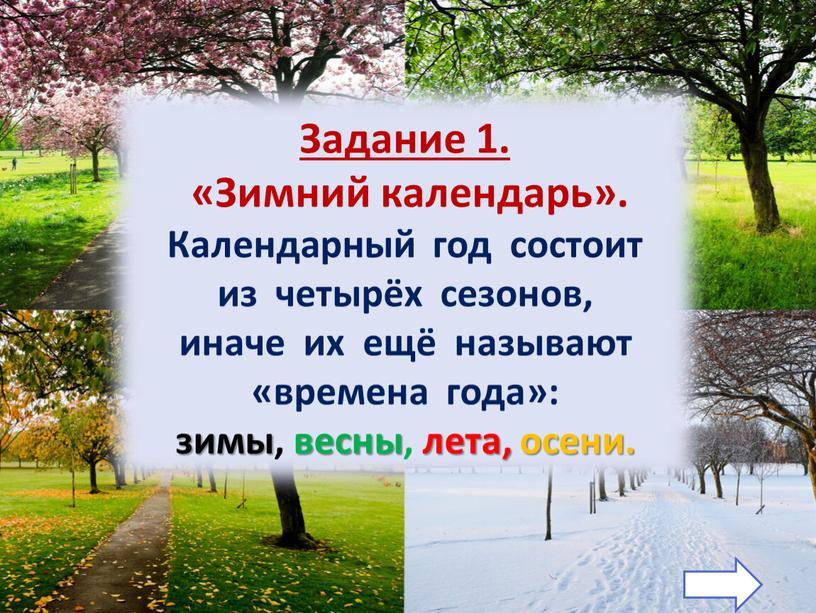 Тема урока: «путешествие в зимний лес»