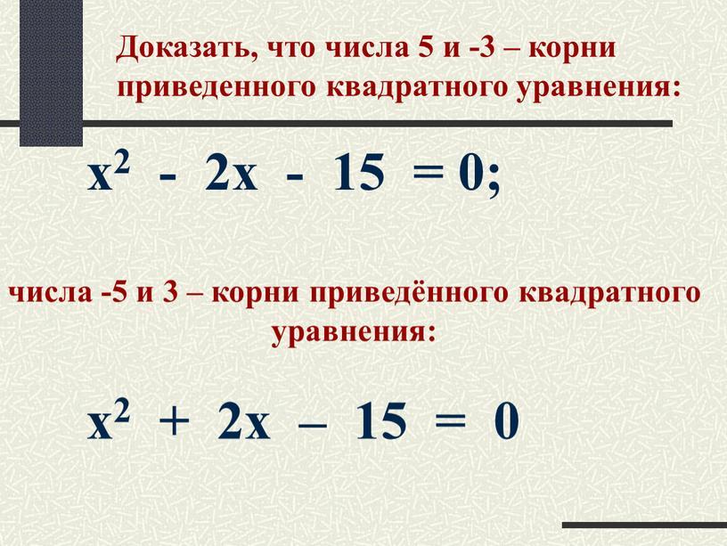 Доказать, что числа 5 и -3 – корни приведенного квадратного уравнения: числа -5 и 3 – корни приведённого квадратного уравнения: