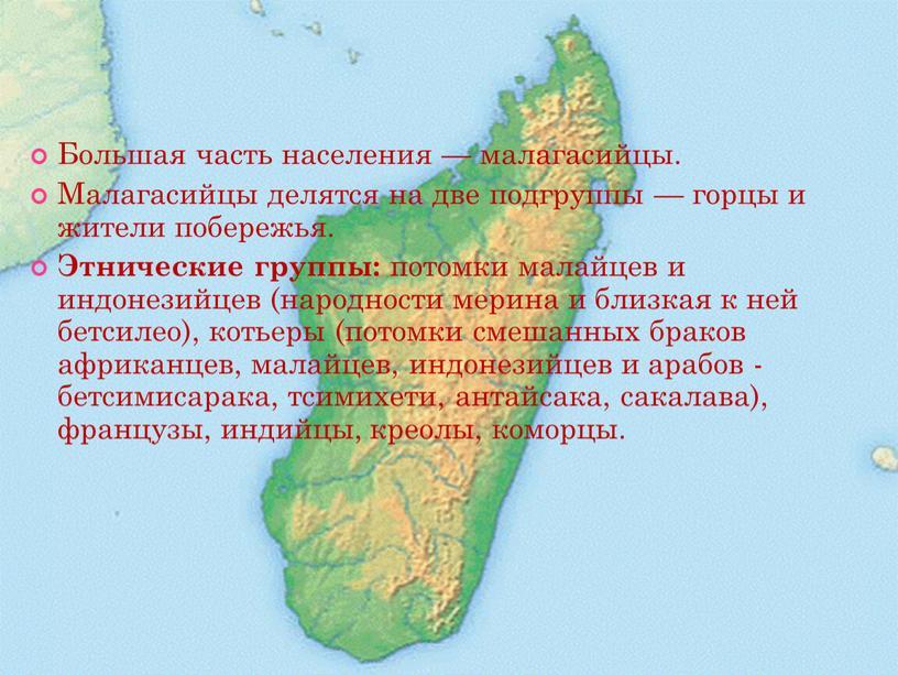 Большая часть населения — малагасийцы