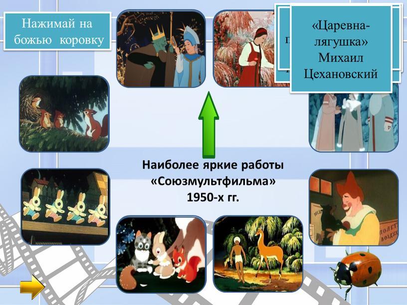 Наиболее яркие работы «Союзмультфильма» 1950-х гг